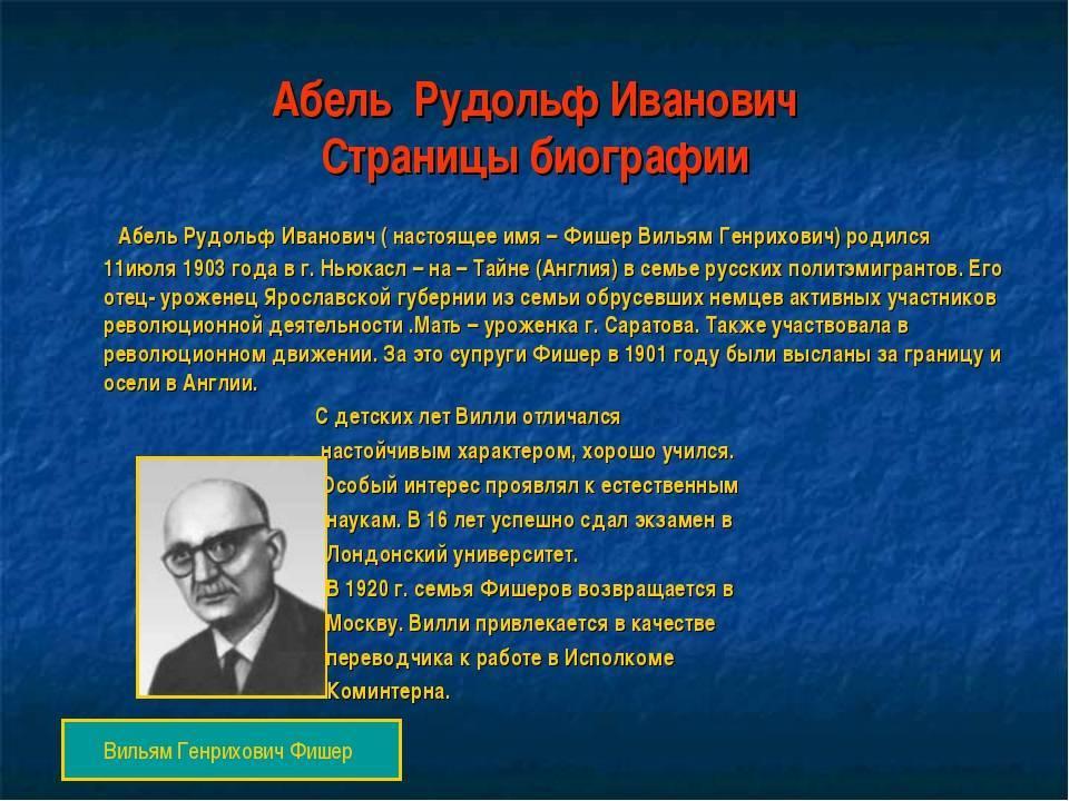 Абель Рудольф Иванович