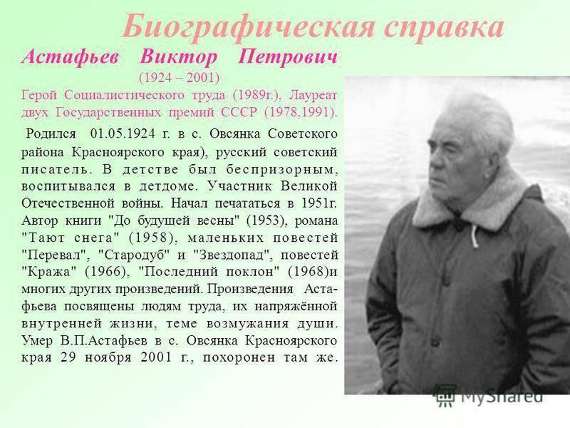 Астафьев, виктор петрович