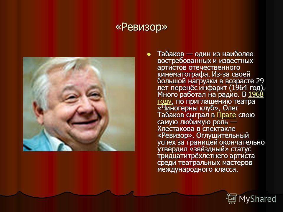 Антон табаков - биография, информация, личная жизнь