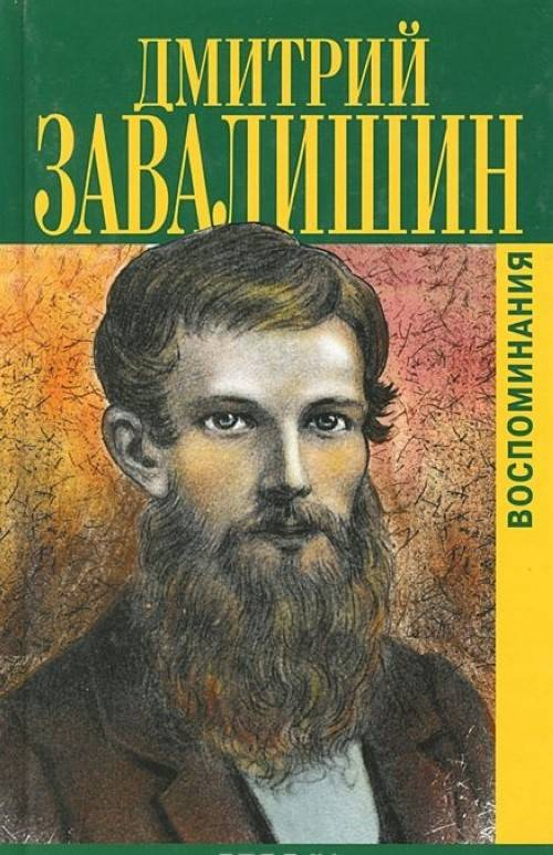 Завалишин, дмитрий константинович — википедия. что такое завалишин, дмитрий константинович