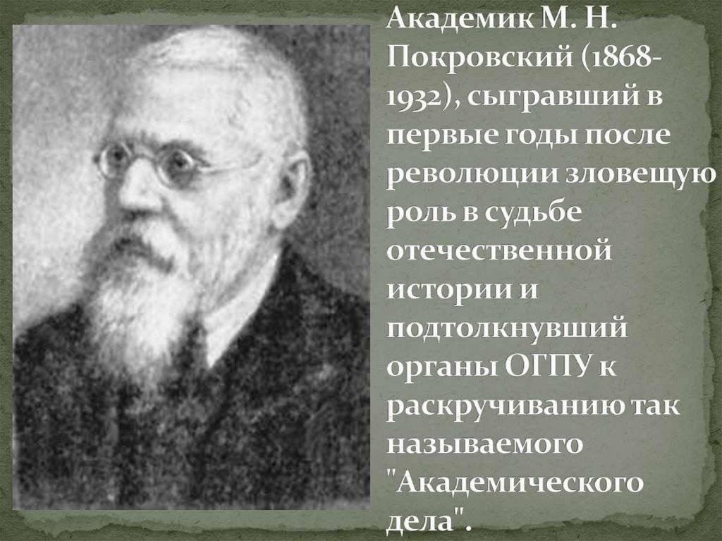 Максим сергеевич покровский википедия