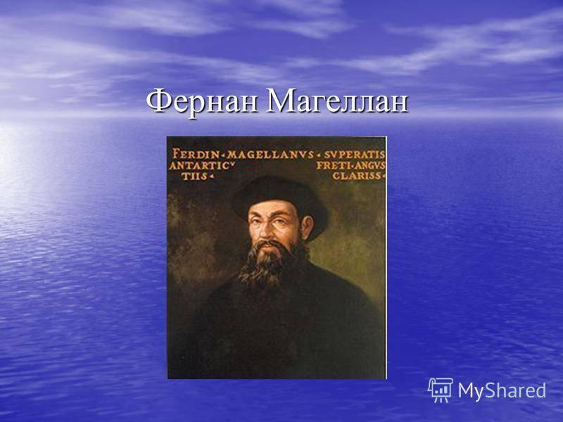 Первое кругосветное плавание фернана магеллана — история и основные события экспедиции