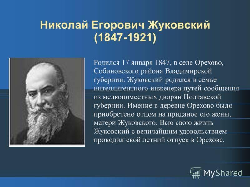 Жуковский, николай егорович — википедия