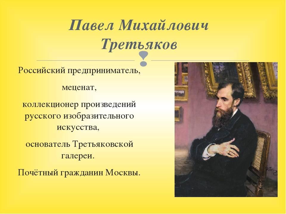 Читать статью о меценатах в россии