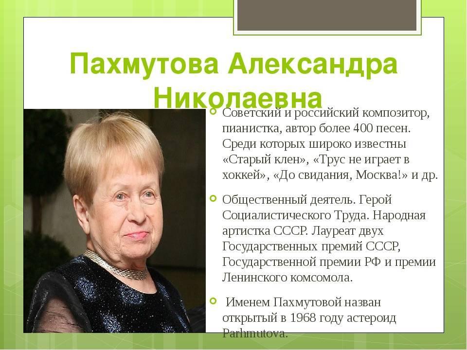 Александра пахмутова - биография, факты, фото