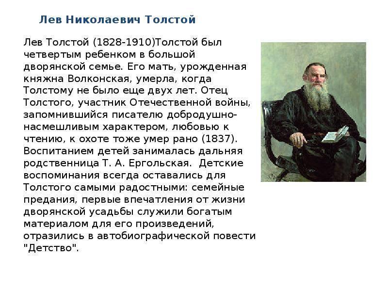 Сергей львович толстой / лев толстой