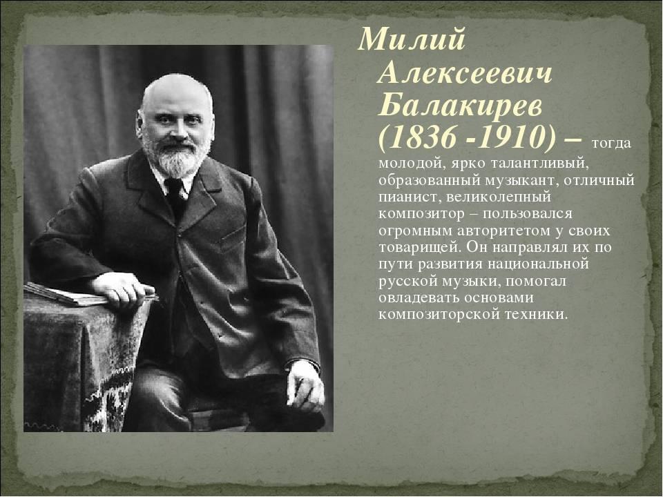 Балакирев, милий алексеевич — википедия. что такое балакирев, милий алексеевич