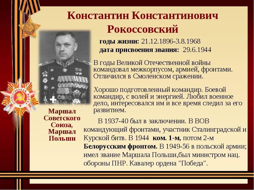 Рокоссовский константин константинович – великий маршал победы