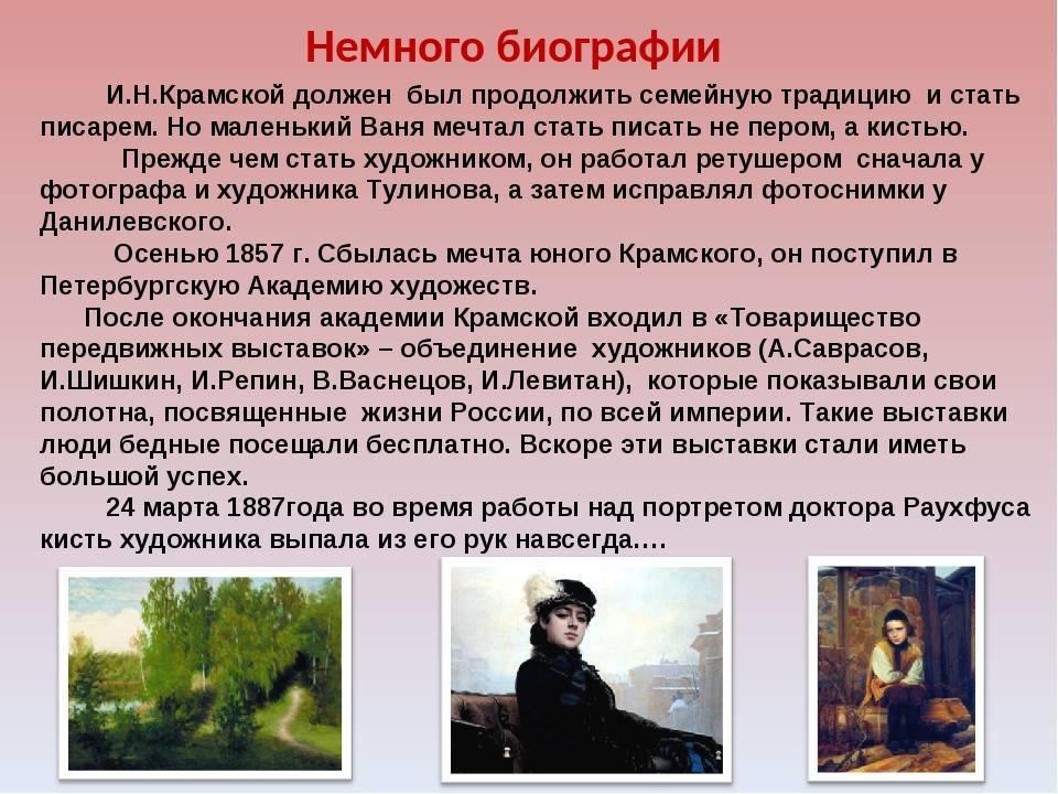 Иван крамской википедия