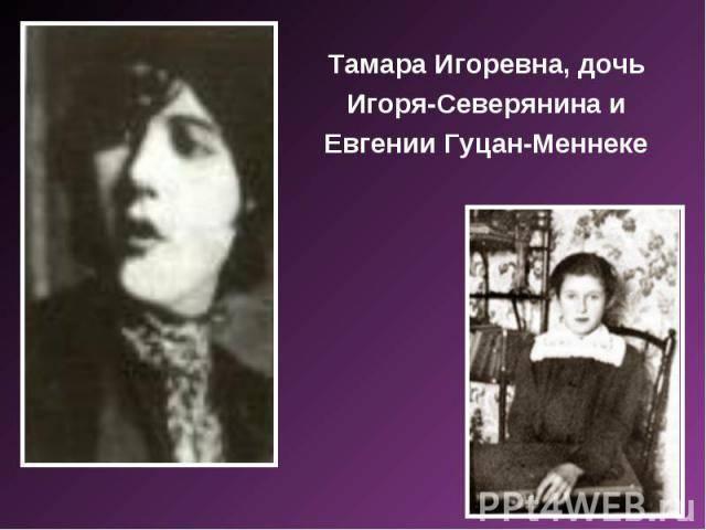 Игорь северянин: биография и творчество