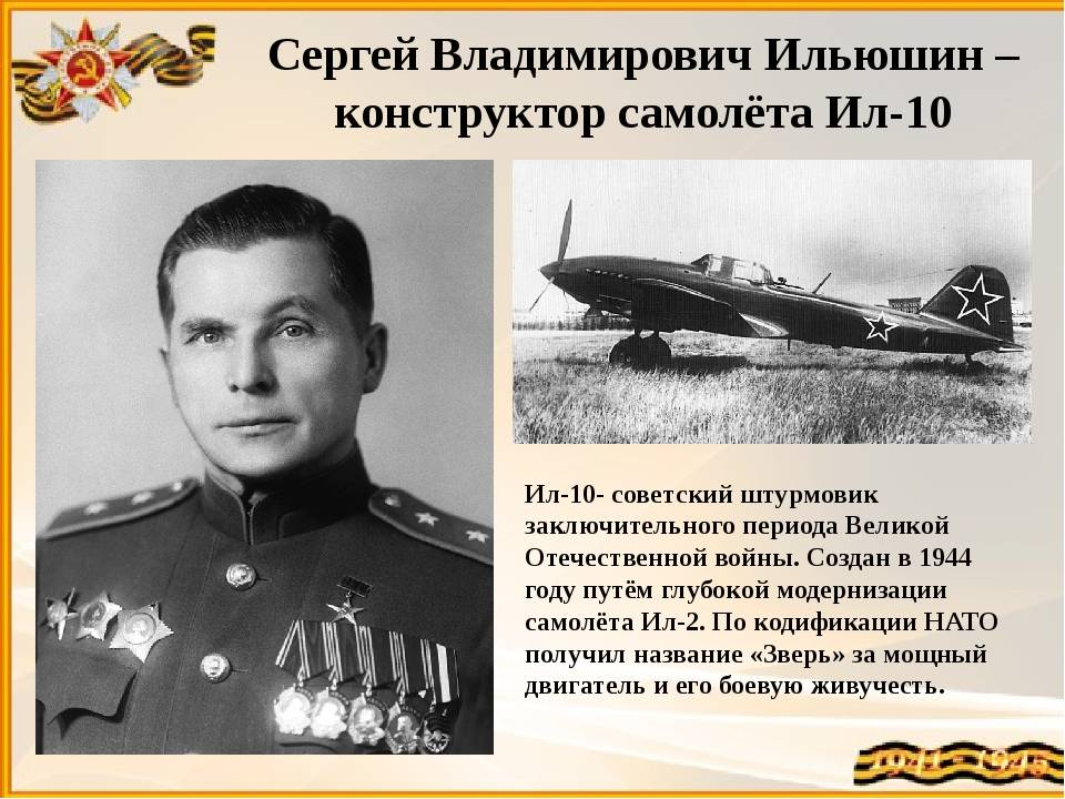 Сергей ильюшин википедия
