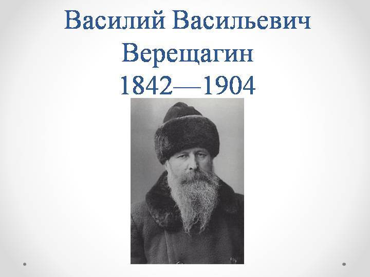 Василий васильевич верещагин, картины, биография