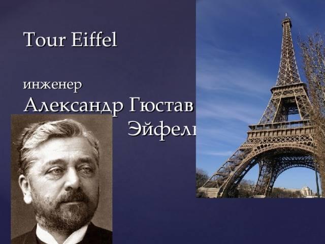 Эйфель, густав александр