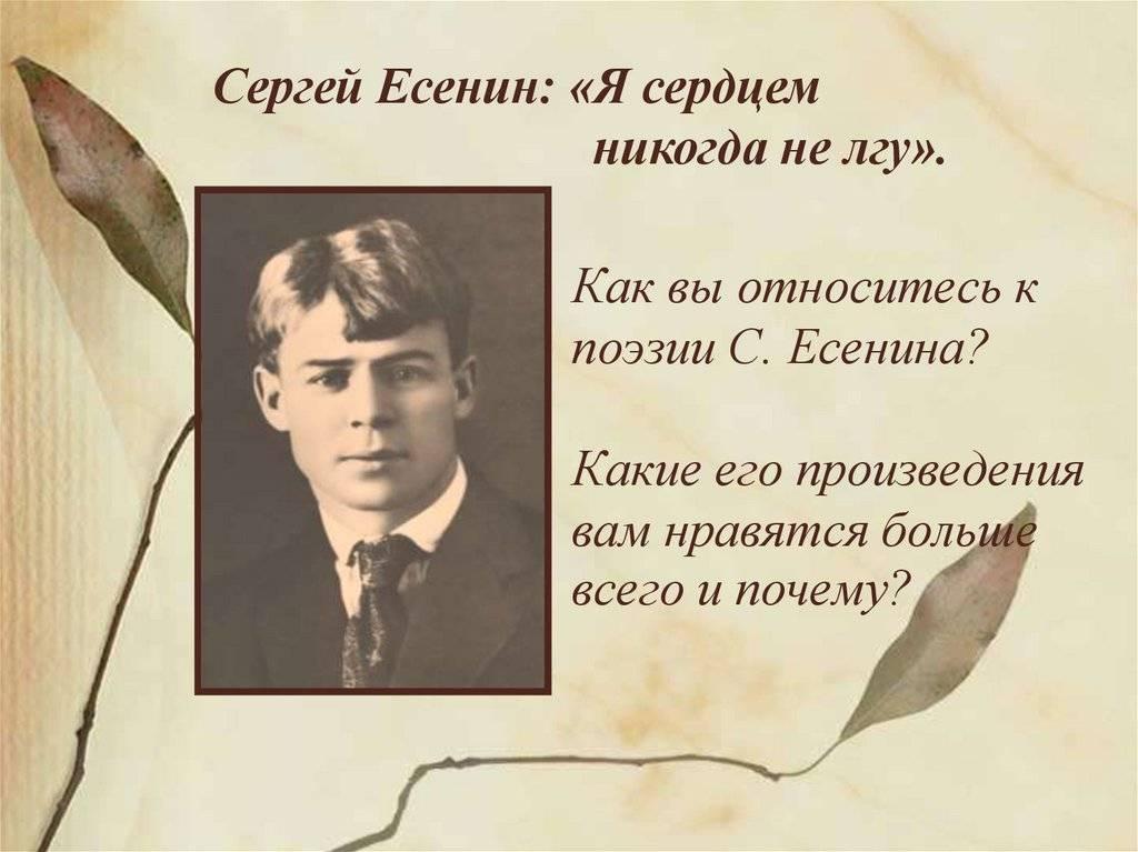 Биография и творчество есенина. стихи сергея есенина