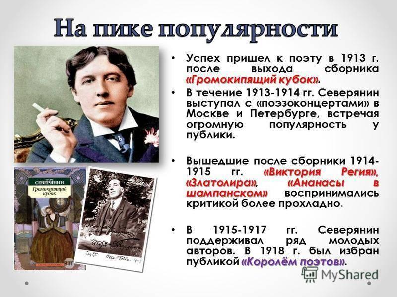 Игорь северянин — краткая биография   краткие биографии