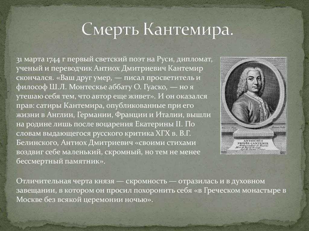 Жизнь и творчество кантемира - русская историческая библиотека