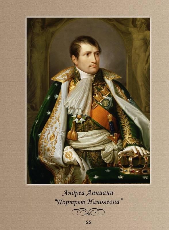 Наполеон бонапарт – великий полководец