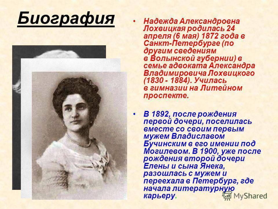 Биография Надежды Лохвицкой