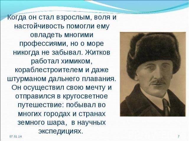 Житков, борис степанович — википедия
