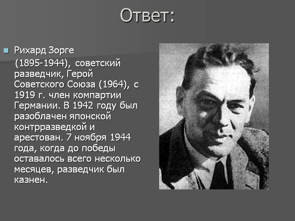 Кем был рихард зорге? фото и биография советского разведчика