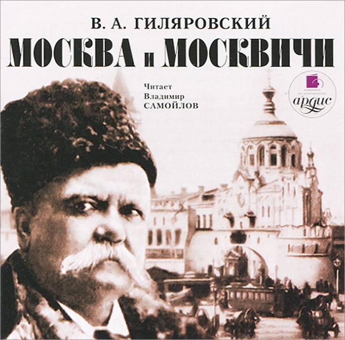 Владимир гиляровский википедия