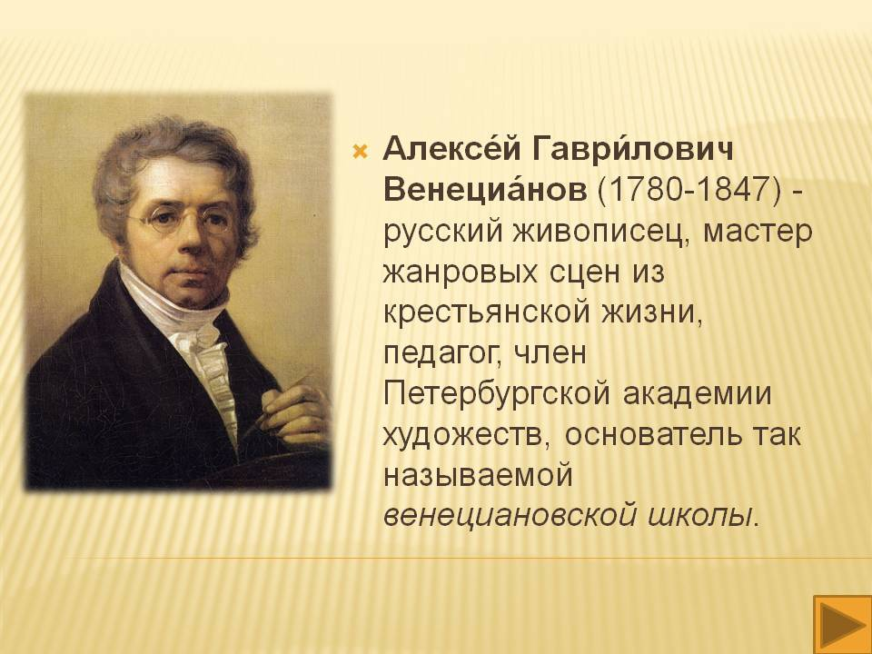 Алексей венецианов – создатель русской жанровой живописи