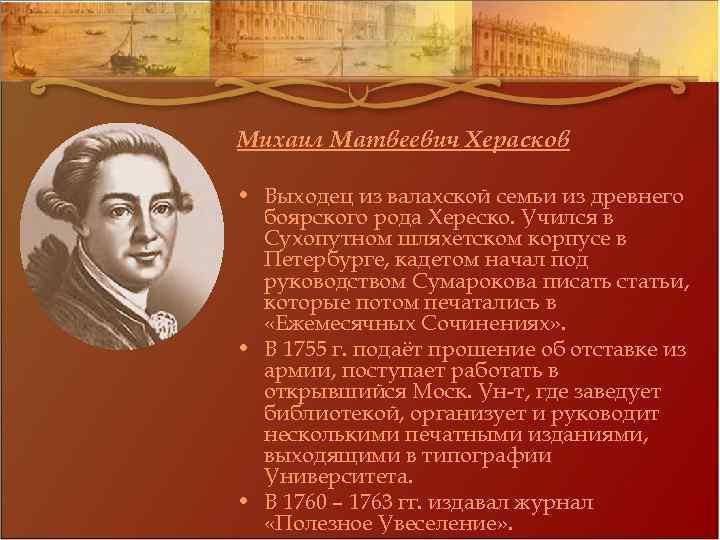 Херасков, михаил иванович биография