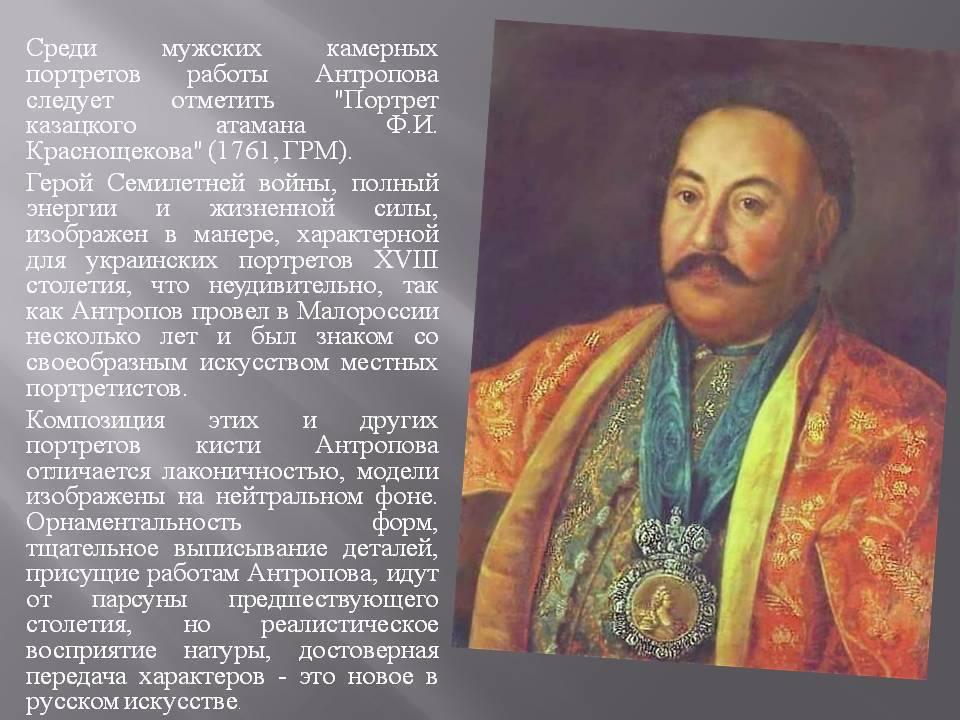Антропов, алексей петрович биография, произведения, галерея