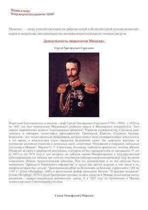 Строгановы — википедия