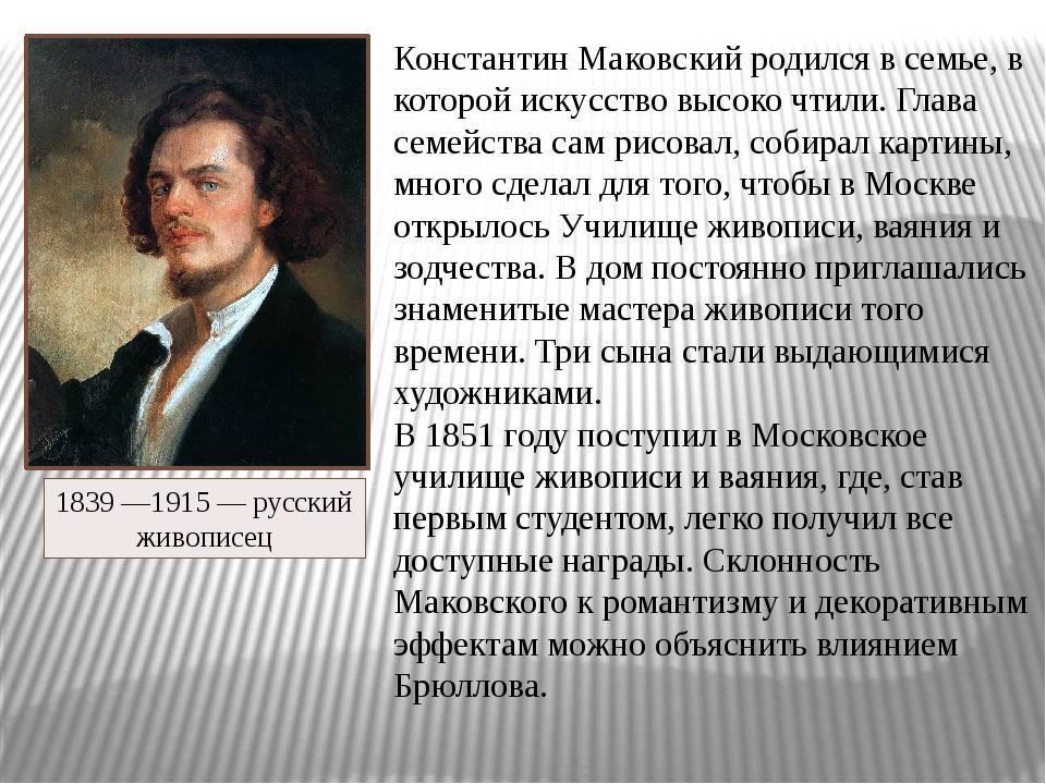 Маковский константин егорович: биография, творческий путь