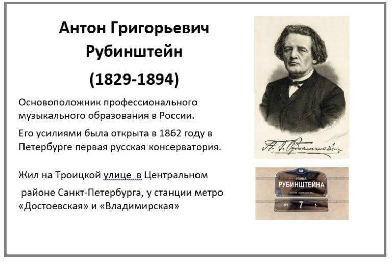 Пианист николай рубинштейн: биография, творчество и интересные факты