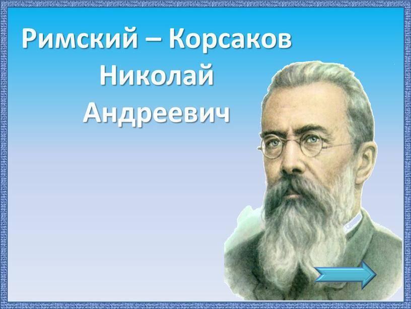 Николай римский-корсаков: биография и творчество композитора