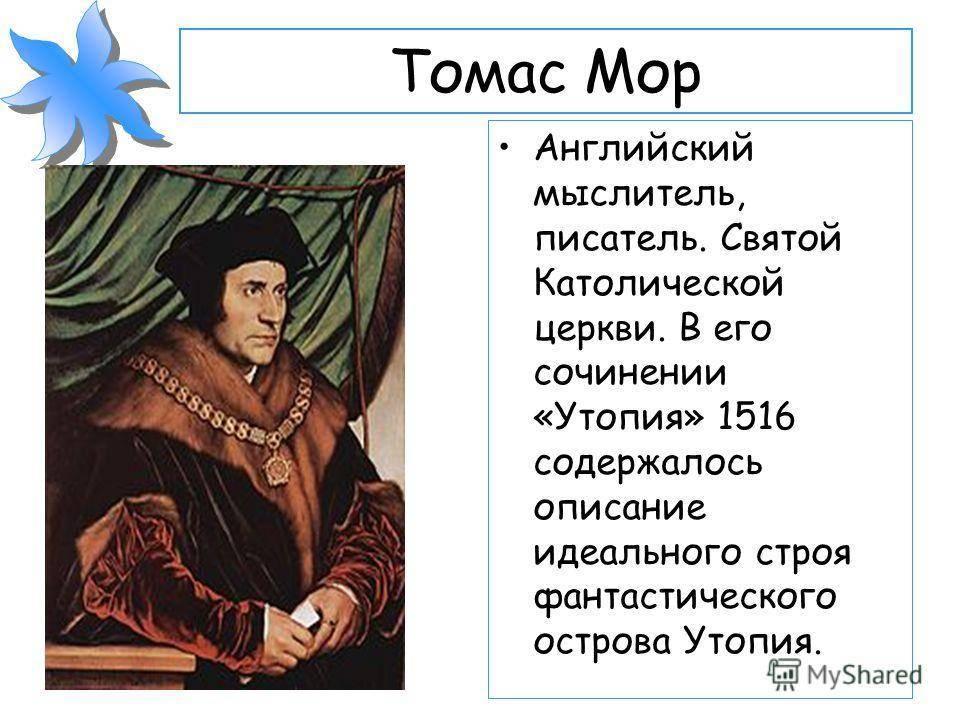 Томас мор - биография, информация, личная жизнь