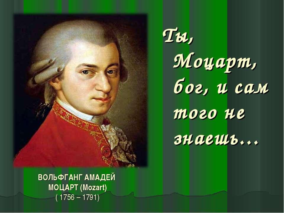 Вольфганг моцарт - краткая биография и факты