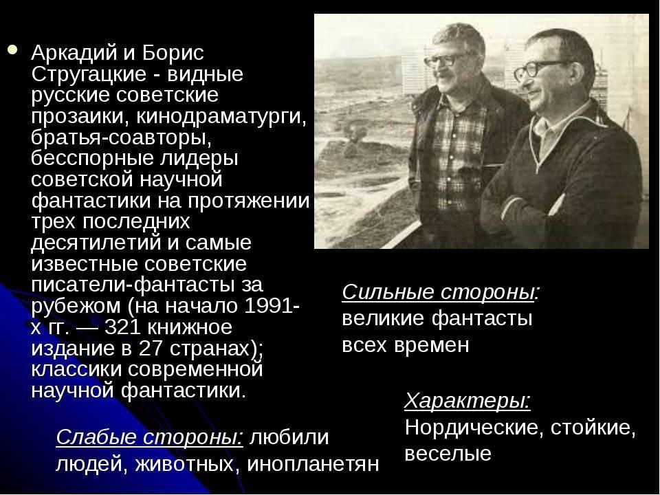«наша биография». аркадий и борис стругацкие: двойная звезда