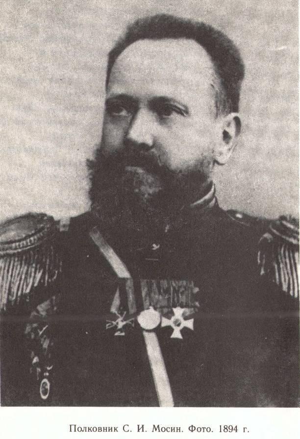 Мосин, сергей иванович биография