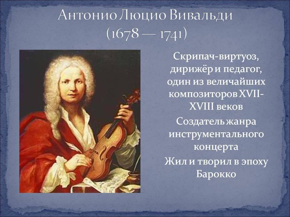 Вивальди антонио