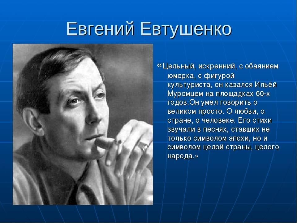 Биография евгения евтушенко кратко (жизнь и творчество)