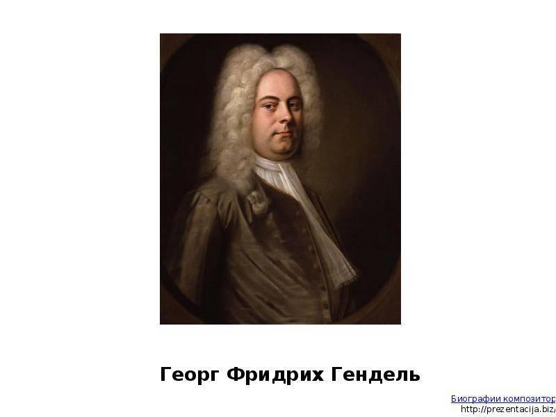 Георг Гендель фото