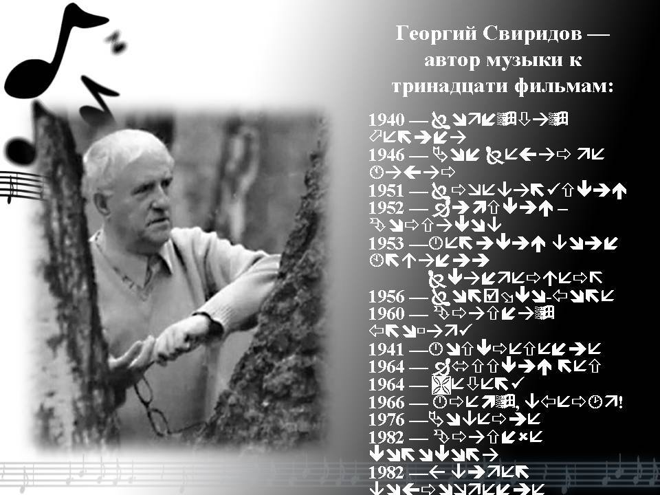 Свиридов, георгий васильевич