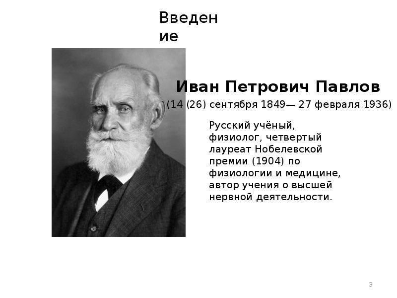Краткая биография павлова ивана петровича, академика и физиолога