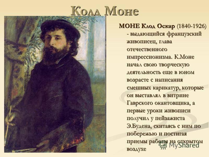 Клод моне: биография, учеба, творчество, фото, рождение и семья, годы жизни, известные работы, интересные факты