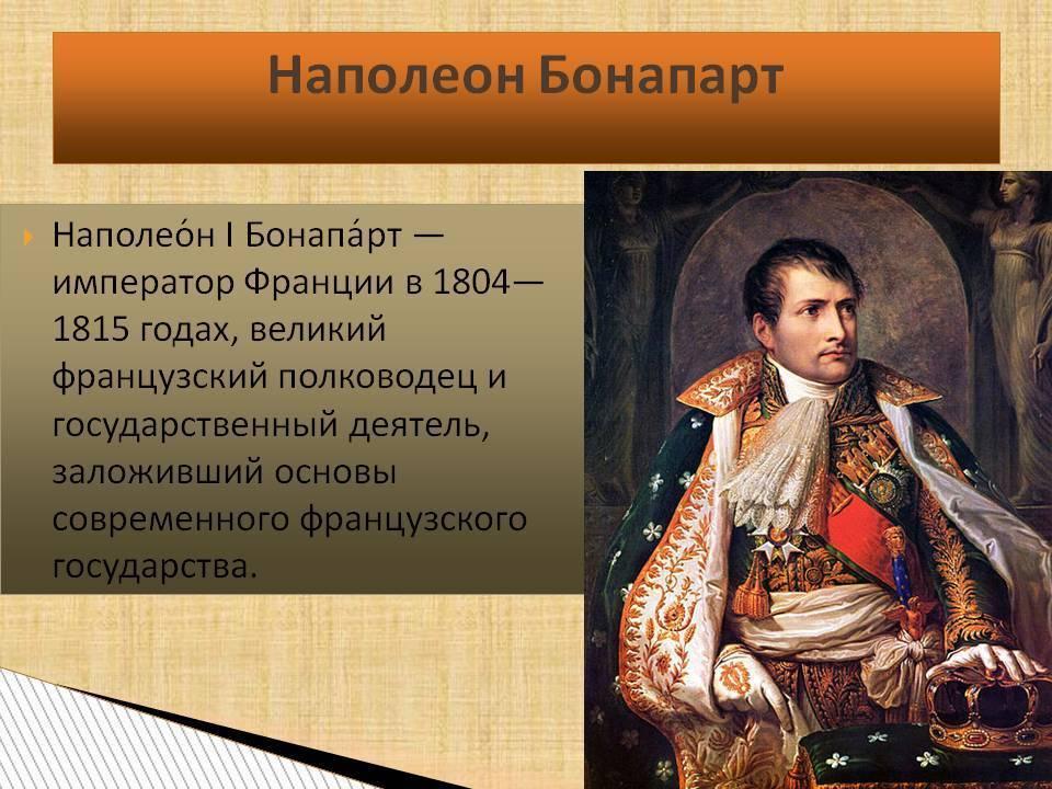 Наполеон бонапарт, биография, история жизни, причины известности
