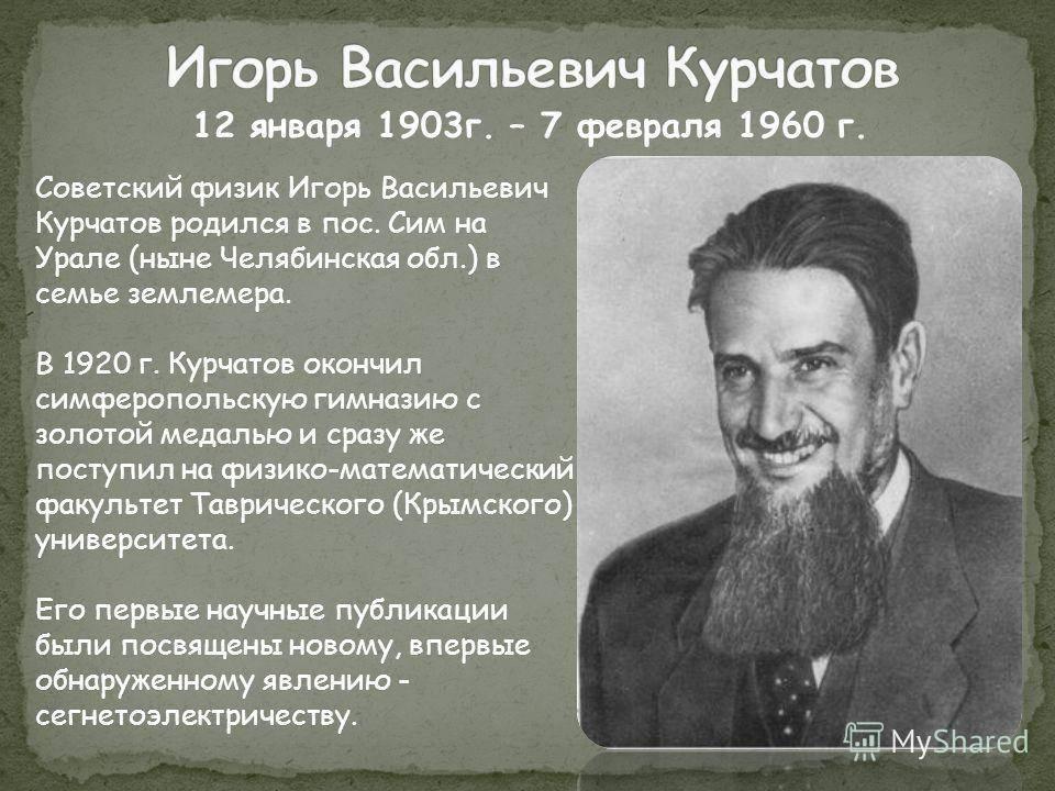 Курчатов биография кратко. краткая биография игоря курчатова, фото