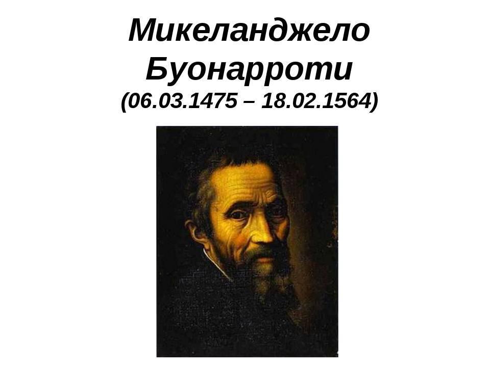 Микеланджело буонарроти: биография и творчество