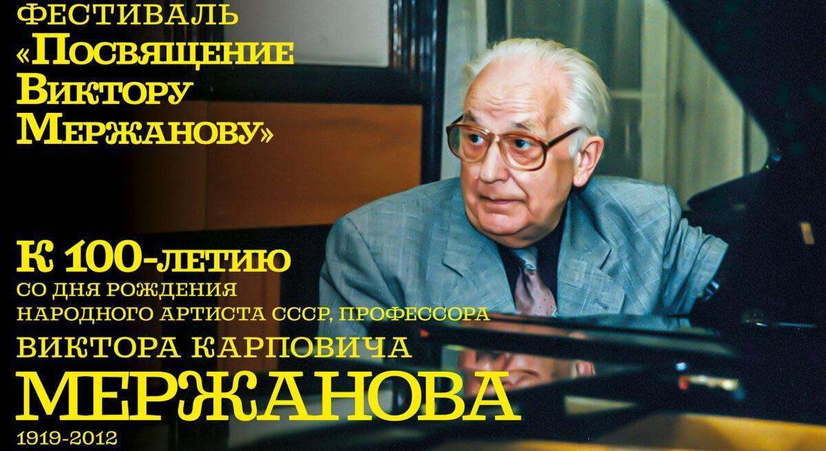 Мержанов, мирон иванович