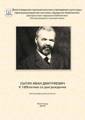Wikizero - сытин, иван дмитриевич
