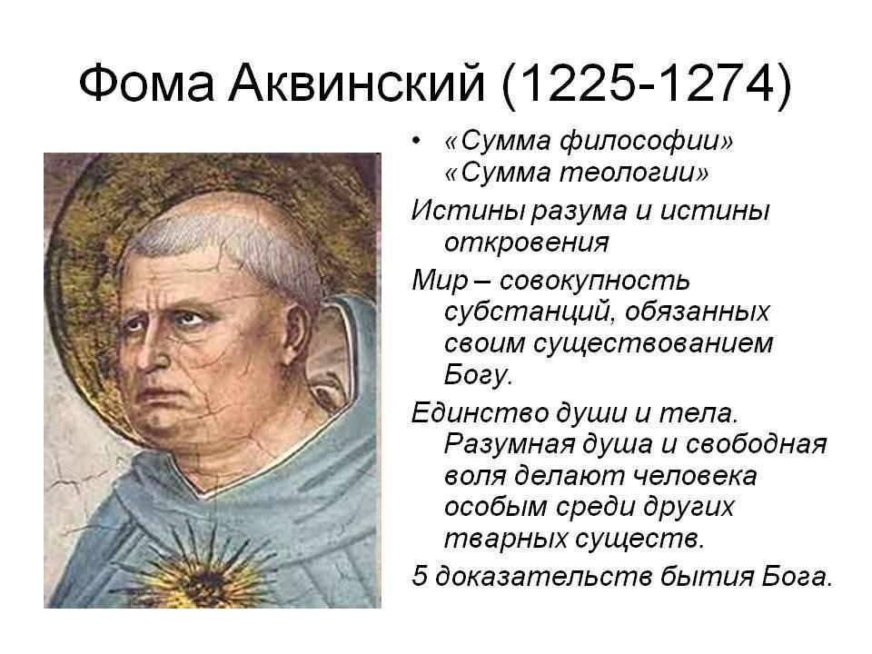 Божественный теоретик фома аквинский: биография католического философа