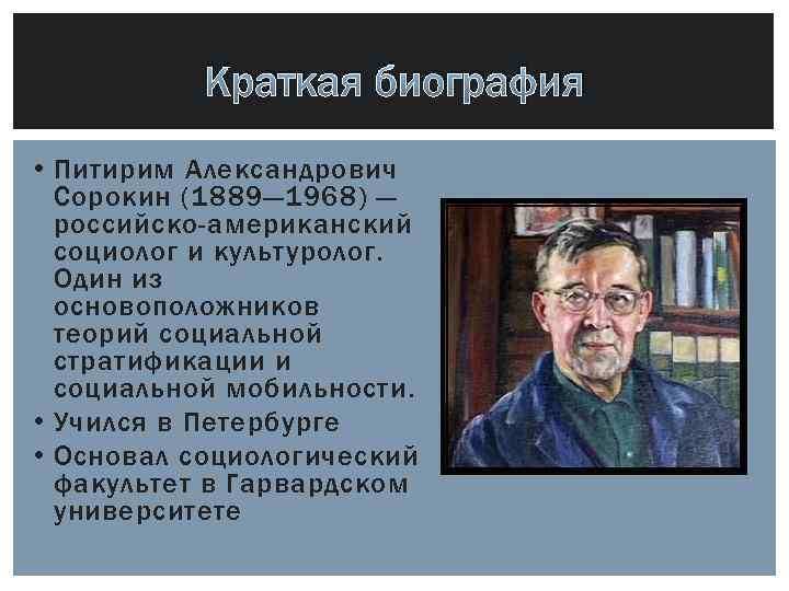 Питирим сорокин в библиотеке а. белоусенко