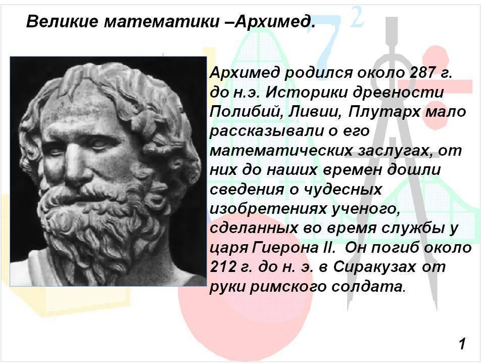 Архимед биография, вклады и изобретения